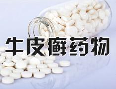 银屑病患者什么药物不能用