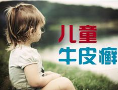 儿童银屑病防治